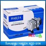 ราคา ปั๊มลมลูกสูบ Hailea Aco 208 ปั๊มออกซิเจน แยกได้สูงสุดถึง20หัว ปั๊มลม Hailea ออนไลน์