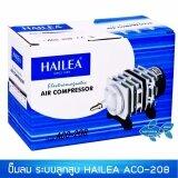 โปรโมชั่น ปั๊มลมลูกสูบ Hailea Aco 208 ปั๊มออกซิเจน แยกได้สูงสุดถึง20หัว ปั๊มลม