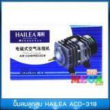 ส่วนลด สินค้า ปั๊มลมลูกสูบ Hailea Aco 318 ปั๊มออกซิเจน แยกได้สูงสุดถึง30หัว ปั๊มลม