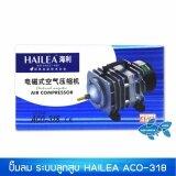 ซื้อ ปั๊มลมลูกสูบ Hailea Aco 318 ปั๊มออกซิเจน แยกได้สูงสุดถึง30หัว ปั๊มลม ถูก
