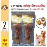 ราคา Half Ham Bone กระดูกแทะ ขนมสุนัข สูตรเนื้อปาร์มาแฮมครึ่งชิ้น สำหรับสุนัขทุกสายพันธุ์ ขนาด 400 กรัม 2ชิ้น แพ็ค X 2 แพ็ค Zeal ใหม่