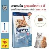 โปรโมชั่น Happy Cat อาหารแมว สูตรเนื้อไก่และปลา เม็ดเล็ก ย่อยง่าย สำหรับลูกแมวอายุต่ำกว่า 1 ปี ขนาด 1 4 กิโลกรัม Happy Cat