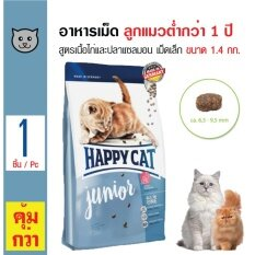 ขาย Happy Cat อาหารแมว สูตรเนื้อไก่และปลา เม็ดเล็ก ย่อยง่าย สำหรับลูกแมวอายุต่ำกว่า 1 ปี ขนาด 1 4 กิโลกรัม Happy Cat เป็นต้นฉบับ