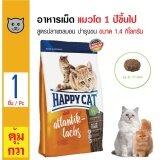 ส่วนลด สินค้า Happy Cat อาหารแมว สูตรเนื้อปลาแซลมอน บำรุงผิวหนังและขน สำหรับแมวโต 1 ปีขึ้นไป ขนาด 1 4 กิโลกรัม