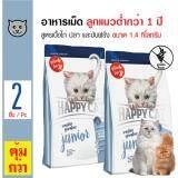 ขาย Happy Cat อาหารแมว สูตรเนื้อไก่ ปลา และมันฝรั่ง ปราศจากธัญพืช เม็ดเล็ก สำหรับลูกแมวอายุต่ำกว่า 1 ปี ขนาด 1 4 กิโลกรัม X 2 ถุง Happy Cat ผู้ค้าส่ง