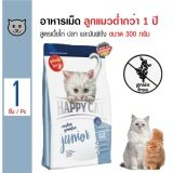 ราคา Happy Cat อาหารแมว สูตรเนื้อไก่ ปลา และมันฝรั่ง ปราศจากธัญพืช เม็ดเล็ก สำหรับลูกแมวอายุต่ำกว่า 1 ปี ขนาด 300 กรัม Happy Cat ใหม่
