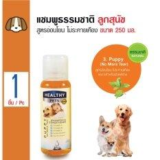 ราคา Healthy Pets แชมพูอาบน้ำสุนัข สูตรอ่อนโยน ไม่ระคายเคือง สำหรับลูกสุนัขทุกสายพันธุ์ ขนาด 250 มล ราคาถูกที่สุด