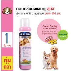 Healthy Pets แชมพูอาบน้ำผสมครีมนวด สูตรเพิ่มวิตามิน บำรุงขนและผิวหนัง สำหรับสุนัขทุกสายพันธุ์ ขนาด 500 มล ใหม่ล่าสุด