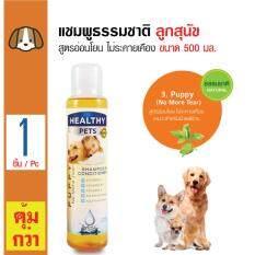 ราคา Healthy Pets แชมพูอาบน้ำสุนัข สูตรอ่อนโยน ไม่ระคายเคือง สำหรับลูกสุนัขทุกสายพันธุ์ ขนาด 500 มล ใหม่ล่าสุด