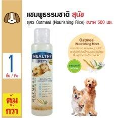ราคา Healthy Pets แชมพูอาบน้ำ สูตรOatmeal บำรุงขนและผิวหนัง เหมาะสำหรับสุนัขแพ้ง่าย ขนาด 500 มล เป็นต้นฉบับ Healthy Pets