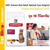 ขาย Hill S Science Diet *d*lt Feline Original แมวโตทุกสายพันธุ์ 10Kg ผู้ค้าส่ง