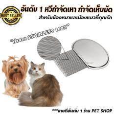 ราคา หวีกำจัดเห็บ เหา มัด หวีหมา หวีสุนัข หวีแมว ทำจากสแตนเลสแท้ใช้งานง่าย สะดวก ผลลัพธ์ชัดเจน ยอดนิยมอันดับ 1 Pet Shop ออนไลน์