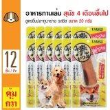 ขาย Inaba อาหารทานเล่นสุนัข สูตรชิ้นปลาทูน่าย่าง รสชีส ทานง่าย สำหรับสุนัข 4 เดือนขึ้นไป ขนาด 20 กรัม X 12 ชิ้น ใน กรุงเทพมหานคร