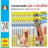 ขาย Inaba อาหารทานเล่นสุนัข สูตรชิ้นปลาทูน่าย่าง รสไก่ ทานง่าย สำหรับสุนัข 4 เดือนขึ้นไป ขนาด 20 กรัม X 24 ชิ้น Inaba เป็นต้นฉบับ