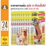 Inaba อาหารทานเล่นสุนัข สูตรชิ้นปลาทูน่าย่าง รสชีส ทานง่าย สำหรับสุนัข 4 เดือนขึ้นไป ขนาด 20 กรัม X 24 ชิ้น เป็นต้นฉบับ