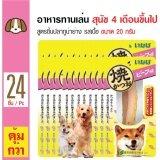 Inaba อาหารทานเล่นสุนัข สูตรชิ้นปลาทูน่าย่าง รสเนื้อ ทานง่าย สำหรับสุนัข 4 เดือนขึ้นไป ขนาด 20 กรัม X 24 ชิ้น เป็นต้นฉบับ
