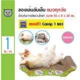 ขาย ซื้อ Ipet ของเล่นลับเล็บแมว ป้องกันการขีดข่วนโซฟา สำหรับแมวทุกวัย Size L ขนาด 55X9X28 ซม แถมฟรี Catnip กัญชาแมว 1 ซอง