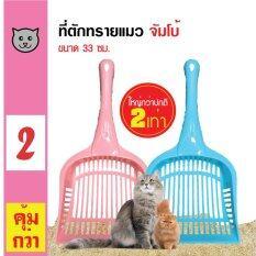 ราคา Ipet ที่ตักทรายแมวใหญ่พิเศษ สำหรับกระบะทราย ห้องน้ำแมว ทุกแบบ ขนาด 33X15 5 Cm X 2 ชิ้น เป็นต้นฉบับ