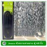 ขาย Jeneca หัวทรายสายยาง สำหรับตู้ 48 นิ้ว ถูก กรุงเทพมหานคร