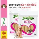 ซื้อ Jerhigh ขนมสุนัข อาหารทานเล่น รสนม ทานง่าย สำหรับสุนัข 4 เดือนขึ้นไป ขนาด 450 กรัม X 2 ถุง ถูก Thailand