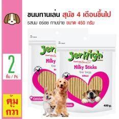ขาย Jerhigh ขนมสุนัข อาหารทานเล่น รสนม ทานง่าย สำหรับสุนัข 4 เดือนขึ้นไป ขนาด 450 กรัม X 2 ถุง ออนไลน์ Thailand