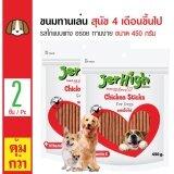 โปรโมชั่น Jerhigh ขนมสุนัข อาหารทานเล่น รสไก่แบบแท่ง ทานง่าย สำหรับสุนัข 4 เดือนขึ้นไป ขนาด 450 กรัม X 2 ถุง Jerhigh ใหม่ล่าสุด