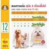 ขาย Jerhigh ขนมสุนัข อาหารทานเล่น รสนม ทานง่าย สำหรับสุนัข 4 เดือนขึ้นไป ขนาด 70 กรัม X 12 ซอง ออนไลน์