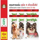 ราคา Jerhigh ขนมสุนัข อาหารทานเล่น รสไก่แบบแท่ง ทานง่าย สำหรับสุนัข 4 เดือนขึ้นไป ขนาด 70 กรัม X 6 ซอง Jerhigh