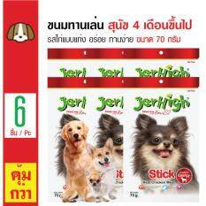 ซื้อ Jerhigh ขนมสุนัข อาหารทานเล่น รสไก่แบบแท่ง ทานง่าย สำหรับสุนัข 4 เดือนขึ้นไป ขนาด 70 กรัม X 6 ซอง ออนไลน์ กรุงเทพมหานคร