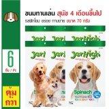 ขาย ซื้อ Jerhigh ขนมสุนัข อาหารทานเล่น รสผักโขม ทานง่าย สำหรับสุนัข 4 เดือนขึ้นไป ขนาด 70 กรัม X 6 ซอง ใน กรุงเทพมหานคร