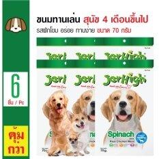 ขาย ซื้อ ออนไลน์ Jerhigh ขนมสุนัข อาหารทานเล่น รสผักโขม ทานง่าย สำหรับสุนัข 4 เดือนขึ้นไป ขนาด 70 กรัม X 6 ซอง