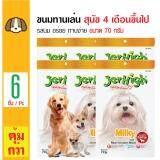 ราคา Jerhigh ขนมสุนัข อาหารทานเล่น รสนม ทานง่าย สำหรับสุนัข 4 เดือนขึ้นไป ขนาด 70 กรัม X 6 ซอง Jerhigh ใหม่