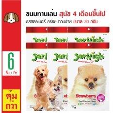 ซื้อ Jerhigh ขนมสุนัข อาหารทานเล่น รสสตอเบอรี่ ทานง่าย สำหรับสุนัข 4 เดือนขึ้นไป ขนาด 70 กรัม X 6 ซอง ใหม่
