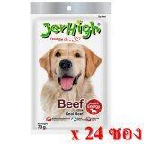 ราคา Jerhigh Beef 70G X 24 Units เจอร์ไฮ บีฟ สติ๊ก รสเนื้อวัว ขนมสำหรับสุนัข เพิ่มพลังงาน ขนาด 70 กรัม จำนวน 24 ซอง Jerhigh
