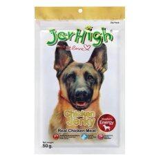 ราคา Jerhigh Chicken Jerky ขนมสุนัข สันในไก่อบแห้ง 50G 12 Units ใหม่