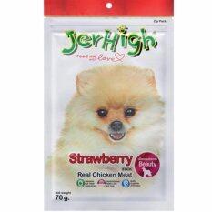 โปรโมชั่น Jerhigh Strawberry ขนมสุนัข แบบแท่ง รสสตอเบอร์รี่ 70G 24 Units Jerhigh