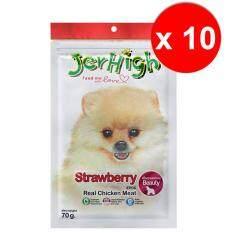 ทบทวน ที่สุด Jerhigh Strawberry เจอร์ไฮ สตรอเบอร์รี่ สติ๊ก ขนมสำหรับสุนัข เพื่อความสวยงาม ขนาด 70 กรัม จำนวน 10 ซอง