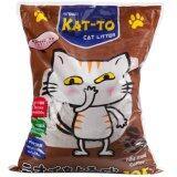 ซื้อ Kat To Cat Litter 10 Litres Coffee แคทโตะ ทรายแมว กลิ่นกาแฟ ขนาด 10 ลิตร ใหม่ล่าสุด