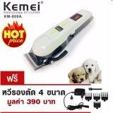 Kemei Ckl 809A ปัตตาเลี่ยนไร้สายตัดขนสุนัขชุดมืออาชีพ6008 Kemei 809B อุปกรณ์ตัดเล็มขนหมาและขนแมวชนิดไร้สาย กรรไกรตัดขนน้องหมาน้องแมว เครื่องตัดขนหมาแบบไร้สาย มีหน้าจอบอกพลังไฟ ปรับระดับรองหวีใบมีดได้ ใบมีดทำจาก Stainless Steel Blade Ckl ใหม่ล่าสุด