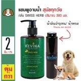 ขาย Kevina แชมพูอาบน้ำสุนัข กลิ่นอโรม่า ลดการหลุดร่วงของเส้นขน ยับยั้งเชื้อราและแบคทีเรีย สำหรับสุนัขทุกวัย ขนาด 300 มล Kevina น้ำหอม น้ำมันบำรุงขนสำหรับสุนัข กลิ่น Lovely Tail ปริมาณ 300 สเปรย์ Kevina
