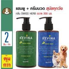 ราคา Kevina แชมพูอาบน้ำสุนัข กลิ่นอโรม่า ขนาด 300 มล Kevina Conditioner ครีมนวด ลดการหลุดร่วงของเส้นขน ยับยั้งเชื้อราและแบคทีเรีย สำหรับสุนัขทุกวัย ขนาด 300 มล Kevina เป็นต้นฉบับ