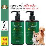 ขาย Kevina แชมพูอาบน้ำสุนัข กลิ่นอโรม่า ลดการหลุดร่วงของเส้นขน ยับยั้งเชื้อราและแบคทีเรีย สำหรับสุนัขทุกวัย ขนาด 300 มล X 2 ขวด ราคาถูกที่สุด