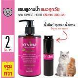Kevina แชมพูอาบน้ำแมว กลิ่นอโรม่า ลดการหลุดร่วงของเส้นขน ปรับสมดุลผิวหนัง สำหรับแมวทุกวัย ขนาด 300 มล Cat Perfume น้ำมันหอมบำรุงขนสำหรับแมว กลิ่น Fondue ถูก