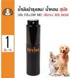 ขาย Kevina น้ำหอม น้ำมันบำรุงขนสำหรับสุนัข กลิ่น Follow Me ประมาณ 300 สเปรย์ Kevina เป็นต้นฉบับ