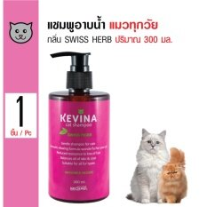 ขาย Kevina แชมพูอาบน้ำแมว กลิ่นอโรม่า ลดการหลุดร่วงของเส้นขน ปรับสมดุลผิวหนัง สำหรับแมวทุกวัย ขนาด 300 มล ใน กรุงเทพมหานคร