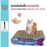 ราคา Kinchla ของเล่นลับเล็บแมว ที่ข่วนเล็บแมว รุ่นโซฟาปลา สำหรับแมวทุกวัย ขนาด 50X23X16 ซม ใหม่