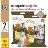 King Cat ทรายแมวภูเขาไฟ กลิ่นกาแฟ สูตรจับตัวเป็นก้อนง่าย ฝุ่นน้อย สำหรับแมวทุกวัย ขนาด 6 ลิตร X 2 ถุง เป็นต้นฉบับ