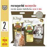 โปรโมชั่น King Cat ทรายแมวภูเขาไฟ คละกลิ่น สูตรจับตัวเป็นก้อนง่าย ฝุ่นน้อย สำหรับแมวทุกวัย ขนาด 6 ลิตร X 2 ถุง