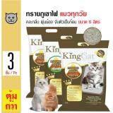 ขาย King Cat ทรายแมวภูเขาไฟ คละกลิ่น สูตรจับตัวเป็นก้อนง่าย ฝุ่นน้อย สำหรับแมวทุกวัย ขนาด 6 ลิตร X 3 ถุง ผู้ค้าส่ง
