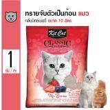 Kit Cat ทรายแมว ทรายเบนโทไนต์ กลิ่นมิกซ์เบอรี่ จับเป็นก้อนดี ฝุ่นน้อย สำหรับแมวทุกสายพันธุ์ ขนาด 10 ลิตร กรุงเทพมหานคร